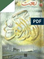 Sujood e Tahiyat by Raja Rasheed Mahmood