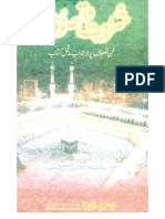 Shariat-O-Tassawuf by Shah Maseehullah