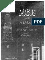 تاريخ اليمن المسمى بهجة الزمن في تاريخ اليمن