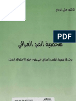 شخصية الفرد العراقي علي الوردي