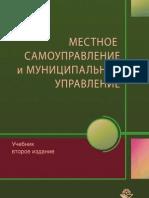 Прудников А. С. Муниципальное право России. М., 2009.