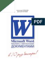 Горбачёв А.Г., Котлеев Д.В. - Microsoft Word. Работайте с электронными документами в 10 раз быстрее - 2007