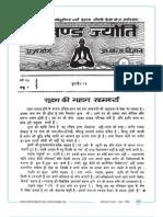 Akhand Jyoti 1984 07 July