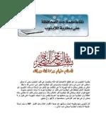 نصائح للحفاظ على بطارية اللابتوب.pdf