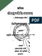 ShrimadValmikiRamayan SktHindi DpSharmaVol05 KishkindaKanda1927