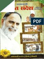 RadhaSwami Sant Sandesh, Masik Patrika, Feb 2013.
