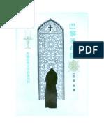[巴黎圣母院].雨果.CHS.文字版