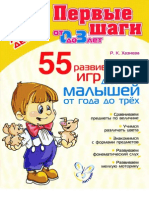 55.Razvivajushchih.igr.Dlja.malishej.ot.Goda.do.Treh.2008.PC