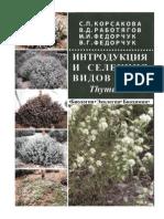 Korsakova Monographia Thymus
