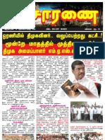 Puduvai Visaranai 2nd Issue