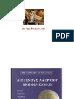 Διογενης Λαερτιος - βιοι φιλοσοφων Δ
