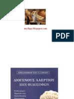 Διογενης Λαερτιος - βιοι φιλοσοφων Ε