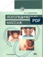 Logo Ped Massa g
