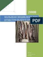 Энциклопедия огнестрельного оружия.pdf