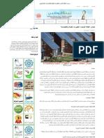 مصادر الطاقة المتجددة التطورات التقنية والاقتصادية _ بيئة ابوظبي