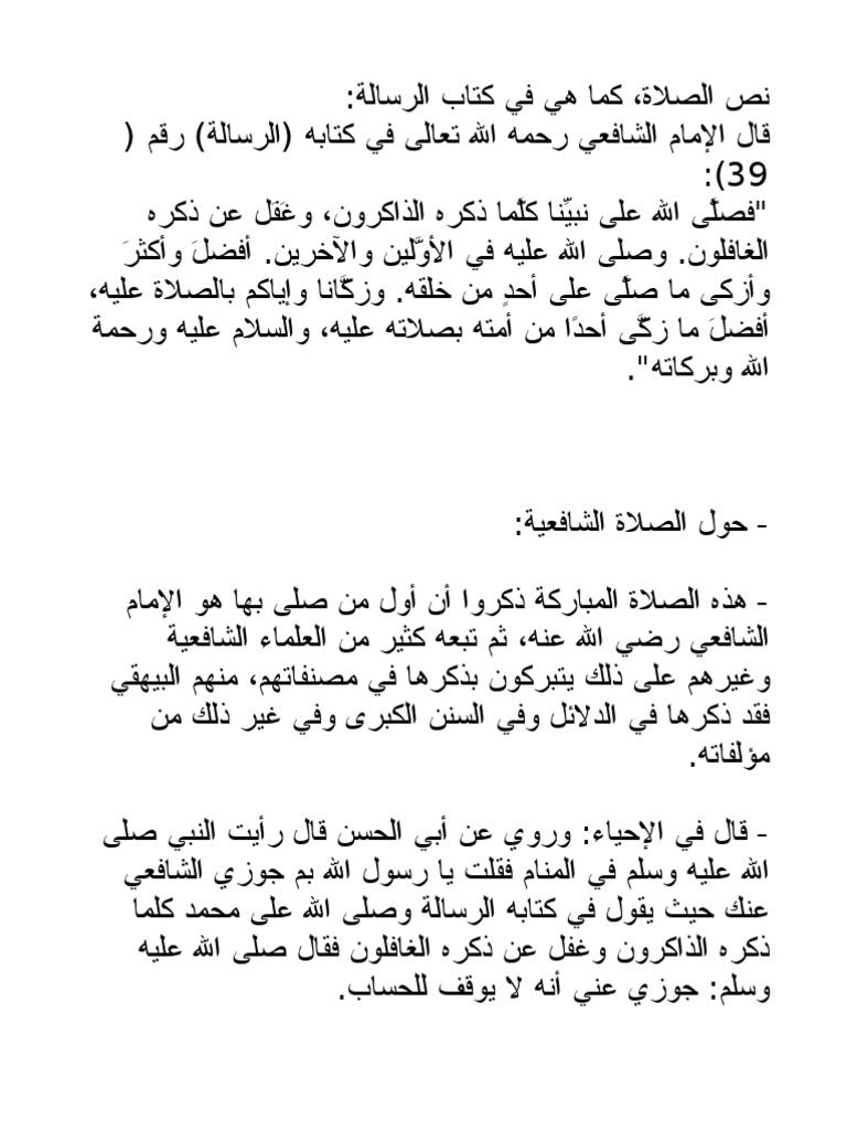صلاة بشائر الخيرات pdf