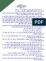 مختصر صحيح مسلم للنووي