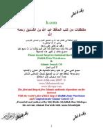 مقتطفات من كتب الحافظ عبد الله بن الصديق رحمه الله