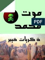 موت رسول الإسلام