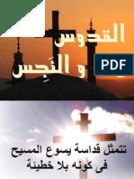 القداسة و النجاسة في الإسلام