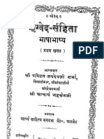 RigVeda Hindi Commentary Part 1