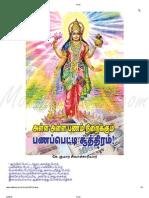 Bala Jothidam 16-02-2013-Moviezzworld.com