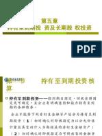 第五章 持有至到期投资与长期股权投资