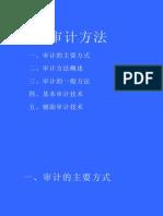 讲8- 11原理(审计方法)2007