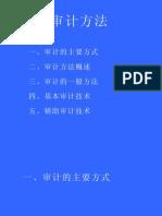 讲8-_原理(审计方法)2007