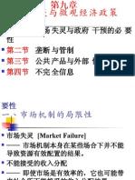 微观-第9章 市场失灵与微观经济政策