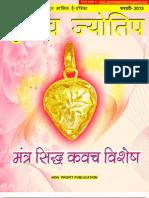 Gurutva Jyotish Feb-2013