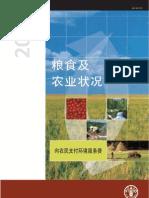 粮食及农业现状