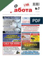 Aviso-rabota (DN) - 07 /092/