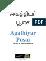 Agathiyar Pusai (Tamil with English transliteration)