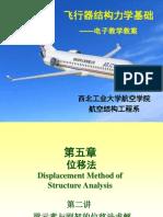 飞行器结构力学电子教案5-2