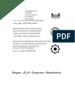 Object Xmldocument Ishraq Islamic Philosophy Yearbook No 1