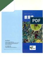 Buku Panduan - Pelombong Daun_mandarin