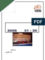 ندوة الدور السياسي للقبائل في اليمن