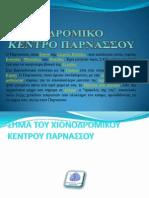 ΧΙΟΝΟΔΡΟΜΙΚΟ ΚΕΝΤΡΟ ΠΑΡΝΑΣΣΟΥ