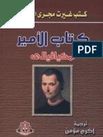 الأمير - ميكافيلي.pdf