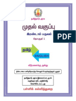 exercise tamil year 2