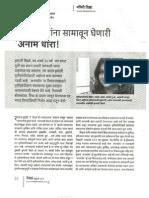 Anam Prem - Krupali- Menaka (Feb) + Indian Express-Eye (Dec)