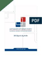 აღსრულების ეროვნული ბიუროს 2012 წლის ანგარიში