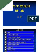 01_化工工艺设计.pdf