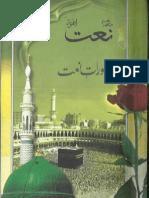 Mohawarat e Naat by Raja Rasheed Mahmood