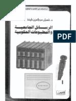 الرسائل الجامعية والمطبوعات الحكومية