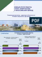 Основные итоги работы АЭС ГП НАЭК «Энергоатом» в пост-Фукусимский период
