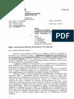 Τροποποίηση του νόμου για τα υπερχρεωμένα νοικοκυριά (2/2013)