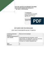Revmaticheskaya_likhoradka - копия