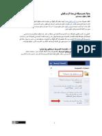 حماية خصوصيتك في بحث الرسم البياني